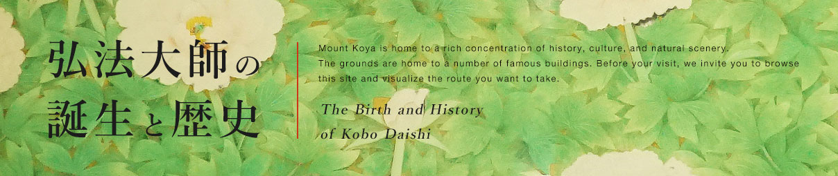 The Birth and History of Kobo Daishi