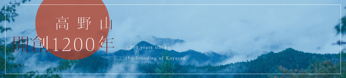 1200 years of Mount Koya