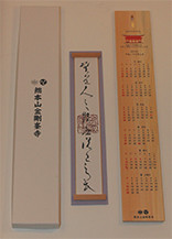 Koya Reiboku Wooden Calendars