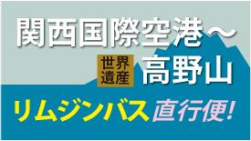 関西空港・高野山間リムジンバス