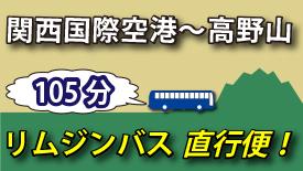 関西空港からお越しの方
