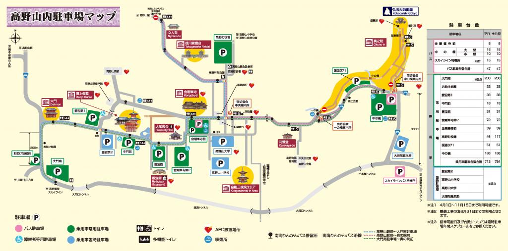 臨時駐車場HP用map_A