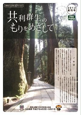2012年創刊号