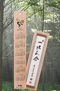 高野霊木カレンダー