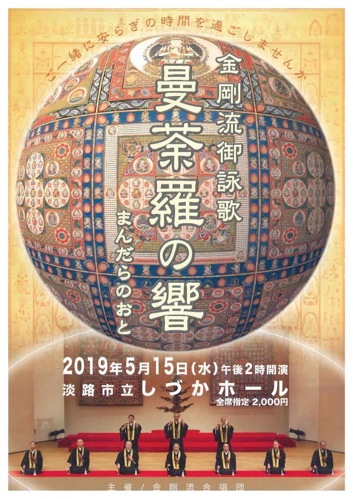 201905曼荼羅の響