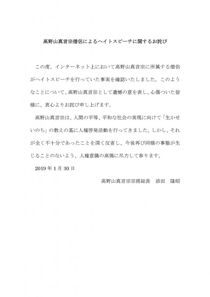 高野山真言宗僧侶によるヘイトスピーチに関するお詫び