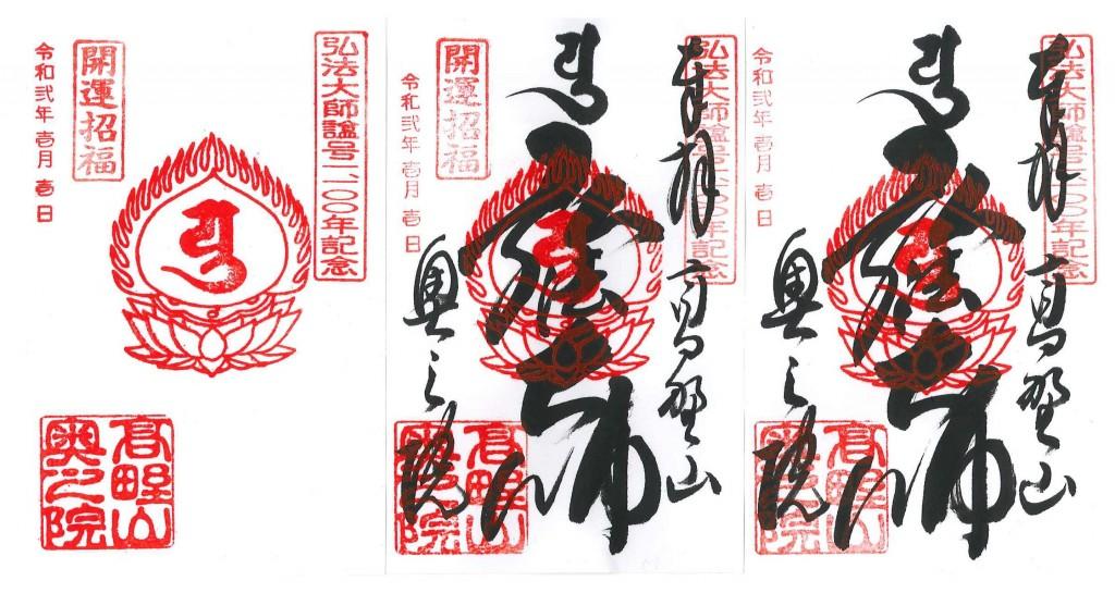 弘法大師諡号1100年記念特別御朱印