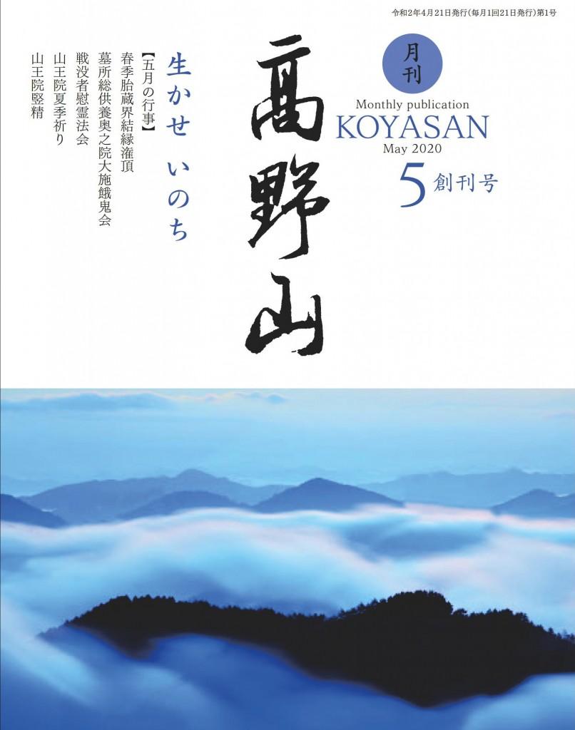 月刊 高野山(5月号)