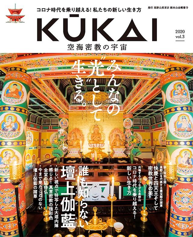 KUKAI Vol.3