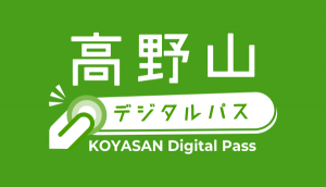 バナー_koyasanDigitalPass