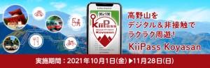 KiiPass Koyasan